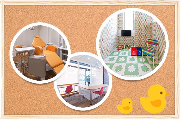 待合室、治療室(個室)、キッズスペースの風景